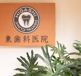 東歯科医院について