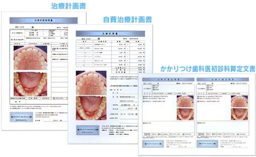 予防管理システム『VISUAL MAX』